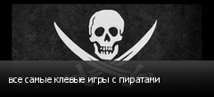 все самые клевые игры с пиратами