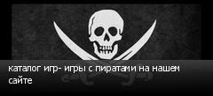 каталог игр- игры с пиратами на нашем сайте