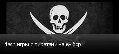 flash игры с пиратами на выбор