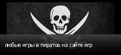 любые игры в пиратов на сайте игр
