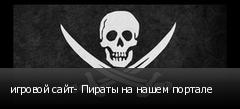 игровой сайт- Пираты на нашем портале
