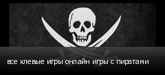 все клевые игры онлайн игры с пиратами