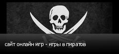 сайт онлайн игр - игры в пиратов