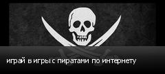 играй в игры с пиратами по интернету