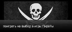 поиграть на выбор в игры Пираты