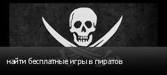 найти бесплатные игры в пиратов