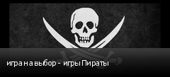 игра на выбор - игры Пираты