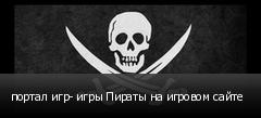 портал игр- игры Пираты на игровом сайте