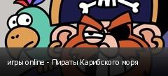 ���� online - ������ ���������� ����
