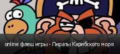 online ���� ���� - ������ ���������� ����