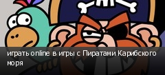 ������ online � ���� � �������� ���������� ����