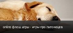 online флеш игры - игры про питомецев