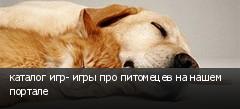 каталог игр- игры про питомецев на нашем портале