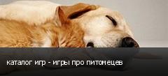каталог игр - игры про питомецев
