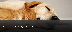 игры питомец - online