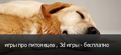игры про питомецев , 3d игры - бесплатно