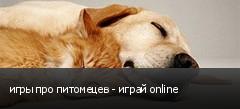 игры про питомецев - играй online