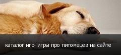 каталог игр- игры про питомецев на сайте