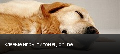 клевые игры питомец online
