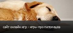 сайт онлайн игр - игры про питомецев