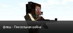 флеш - Пиксельная война