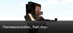 Пиксельная война , flesh игры