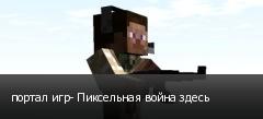 портал игр- Пиксельная война здесь
