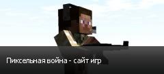 Пиксельная война - сайт игр