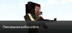 Пиксельная война online
