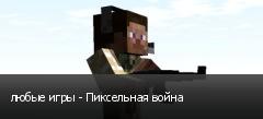 любые игры - Пиксельная война