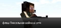 флеш Пиксельная война в сети