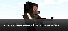 играть в интернете в Пиксельная война