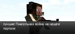 лучшие Пиксельная война на нашем портале