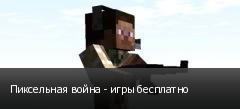 Пиксельная война - игры бесплатно
