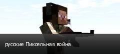 русские Пиксельная война