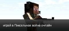 играй в Пиксельная война онлайн