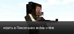 играть в Пиксельная война online