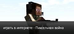 играть в интернете - Пиксельная война