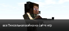 все Пиксельная война на сайте игр