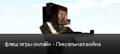 флеш игры онлайн - Пиксельная война