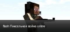 flash Пиксельная война online