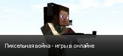 Пиксельная война - игры в онлайне