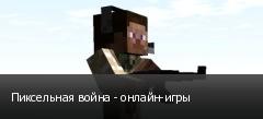 Пиксельная война - онлайн-игры