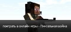 поиграть в онлайн игры - Пиксельная война