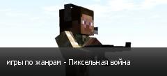 игры по жанрам - Пиксельная война