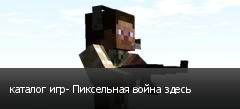 каталог игр- Пиксельная война здесь