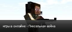 игры в онлайне - Пиксельная война