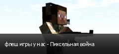 флеш игры у нас - Пиксельная война