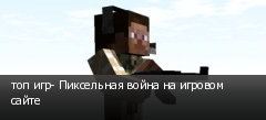 ��� ���- ���������� ����� �� ������� �����