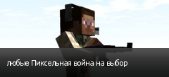 любые Пиксельная война на выбор